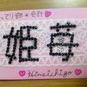 姫苺(*・ω| (@0502himeichigo) Twitter