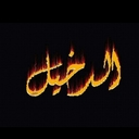 بسمه عبدالرحمن.... (@00_bsoom) Twitter