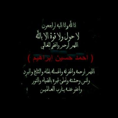 دعاء للميت Mr7oom Ahmed H Twitter
