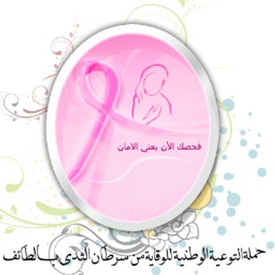 حملة سرطان الثدي Breast0 Twitter