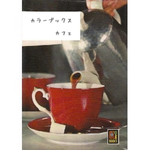 カラーブックスカフェのアイコン