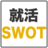 shukatsu_swot
