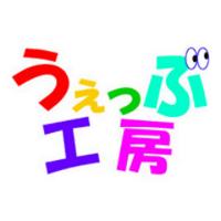 うぇっぶ工房@無料ゲーム・パズル配信