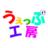web_syokunin