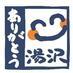 湯沢町観光まちづくり機構 (旧湯沢町観光協会)【公式】