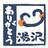湯沢町観光協会