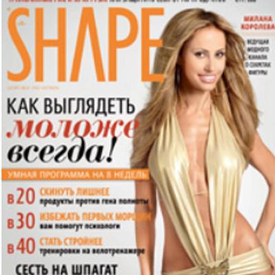 Журналы о похудении скачать бесплатно