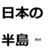 日本の半島Bot