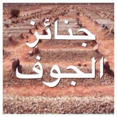 جنائز الجوف Janazehjouf Twitter