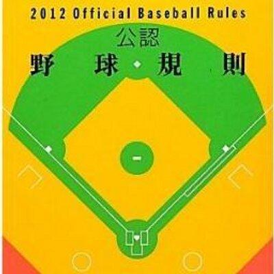 公認野球規則の研究 (@BB_Rule) ...