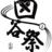 慶應義塾大学四谷祭実行委員会
