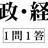 政治・経済【一問一答】基礎用語復習bot