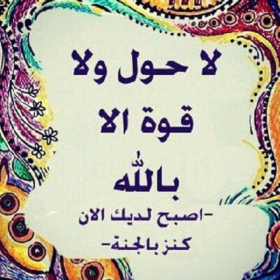 أدعية منوعه Ad3iya Twitter
