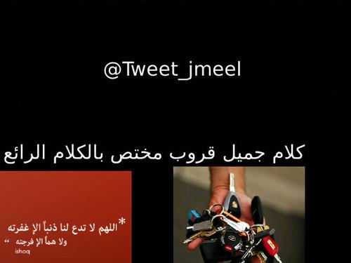 كلام جميل Tweet Jmeel تويتر