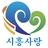지역포털 시흥사랑♥ 생활정보
