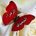 الزهراءالجعيدي  (@05525788) Twitter
