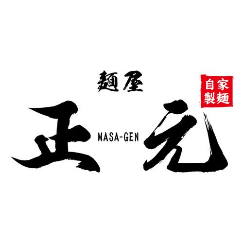 麺屋 正元 (@menya_masagen) | T...