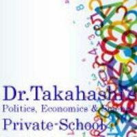 高橋政治経済科学塾 運営事務局