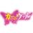 TVアニメ「カーニヴァル�(公�)