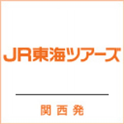 JR東海ツアーズ【関西発】 (@JTT...