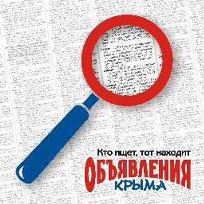 Объявления крым симферополь работа доска объявлений в городе алейске