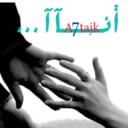 أنــA7tajkــــآآ...ღ (@58_A7tajk) Twitter