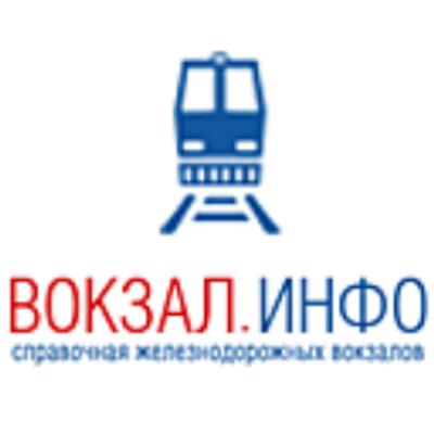 Заказать билеты на поезд новосибирск минск