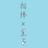 キセキ相棒組×黒子bot(仮)