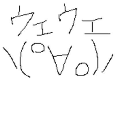 ヽ(゚∀。)ノウェbot