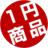1円商品の紹介所