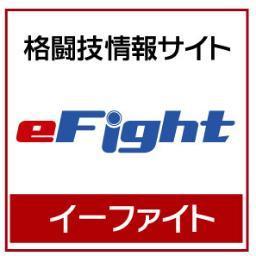 eFight(イーファイト)格闘技&フィットネス情報