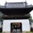 宇治興聖寺