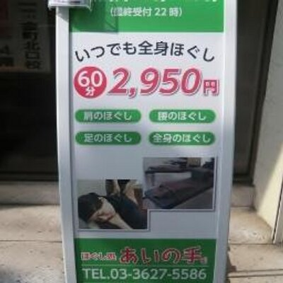 ほぐし処あいの手 金町店 (@aino...