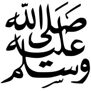 الصلاة على النبي Slah 3la Alnby Twitter
