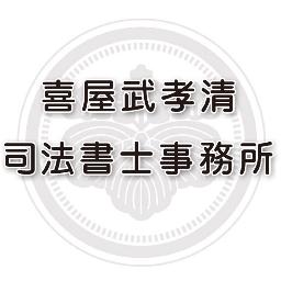 ট ইট র 喜屋武孝清司法書士事務所 司法書士 バッチモノクロのイラスト素材 Http T Co 7mmkxpvozu