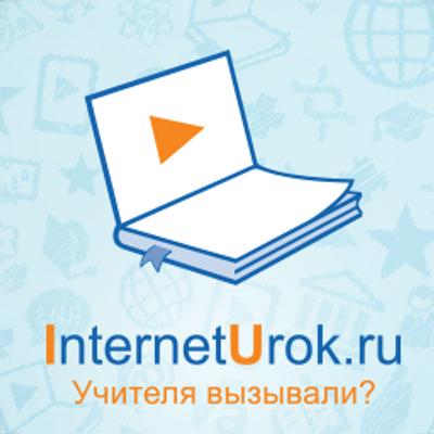 Скачать interneturok торрент