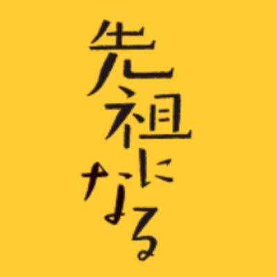 映画 「先祖になる」 公式ツイッター @senzoninaru