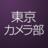 @tokyocamerajp Profile picture