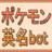 pokemon_namebot