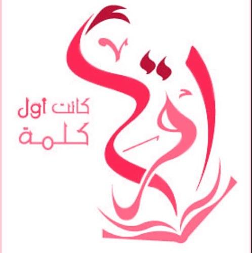 Image result for كلمة اقرأ