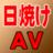 日焼け跡AVの無料動画