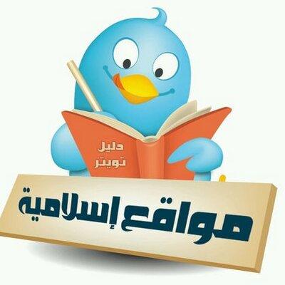 مواقع إسلامية