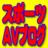 The profile image of sportsavfc2free