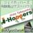 ジェイホッパーズ飛騨高山ゲストハウス