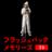 fbm_goma