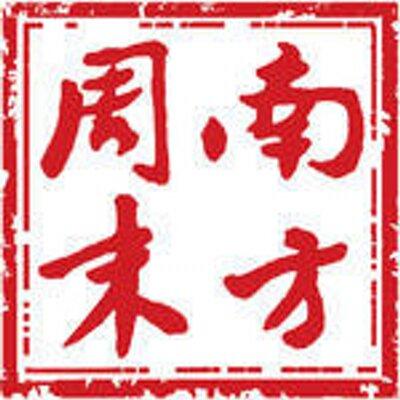 nanzhou twitter