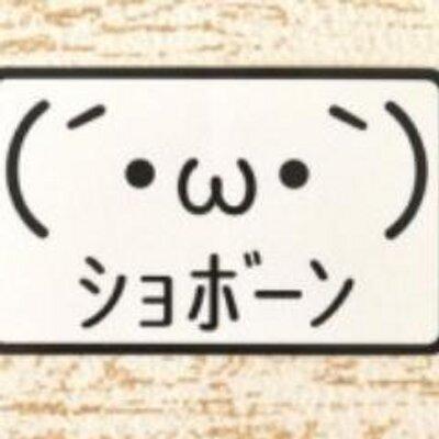テヘペロ 顔 文字