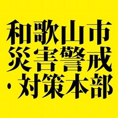 和歌山市災害警戒・対策本部 (@w...