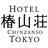 HotelChinzansoTokyo