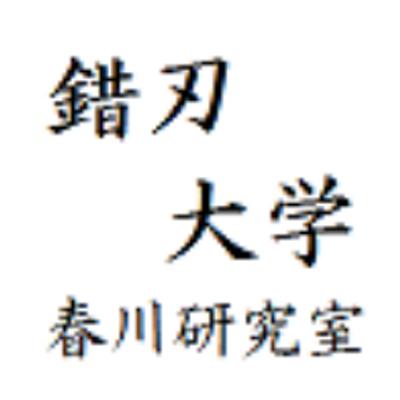 錯刃大学 春川研究室bot (@Sakub...